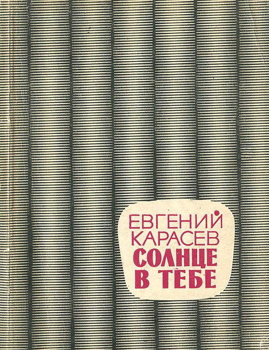 Евгений Карасев Солнце в тебе