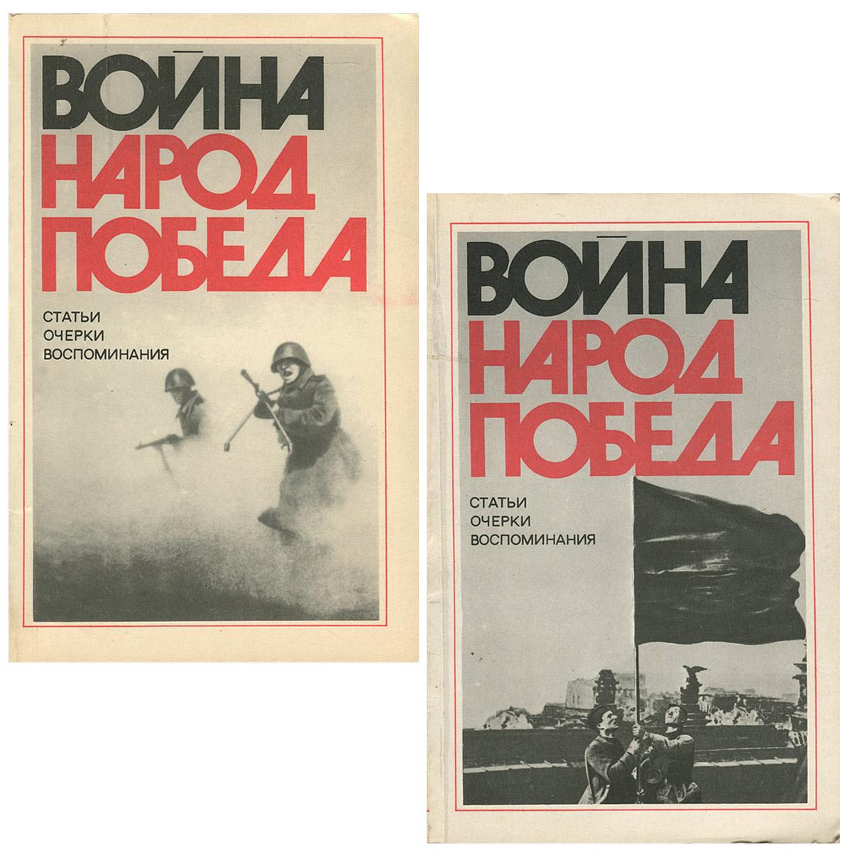 Война. Народ. Победа. 1941 - 1945 (комплект из 2 книг) советское градостроительство 1917 1941 в двух книгах комплект из 2 книг