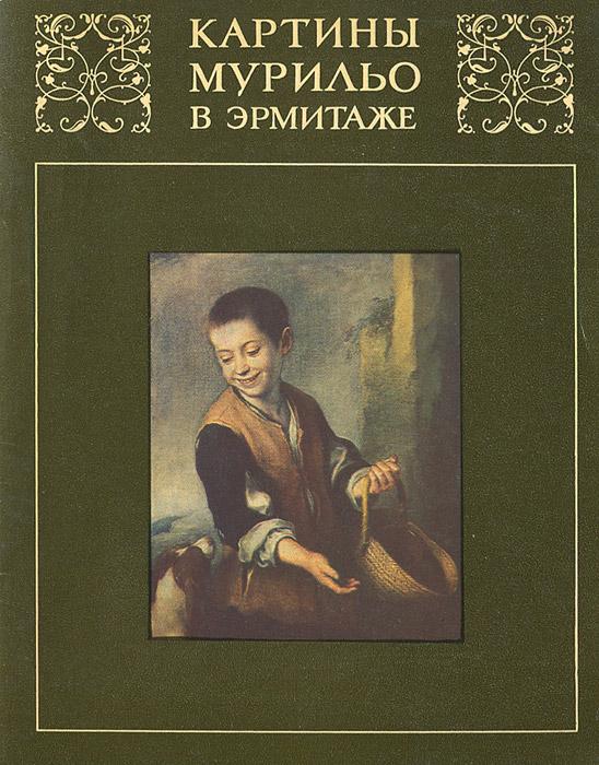 И. М. Левина Картины Мурильо в Эрмитаже скачать книгу 70 290