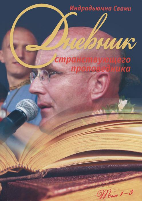 Индрадьюмна Свами Дневник странствующего проповедника. Том 1-3