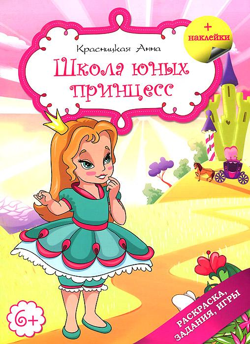 Анна Красницкая Школа юных принцесс. Раскраска, задания, игры (+ наклейки)
