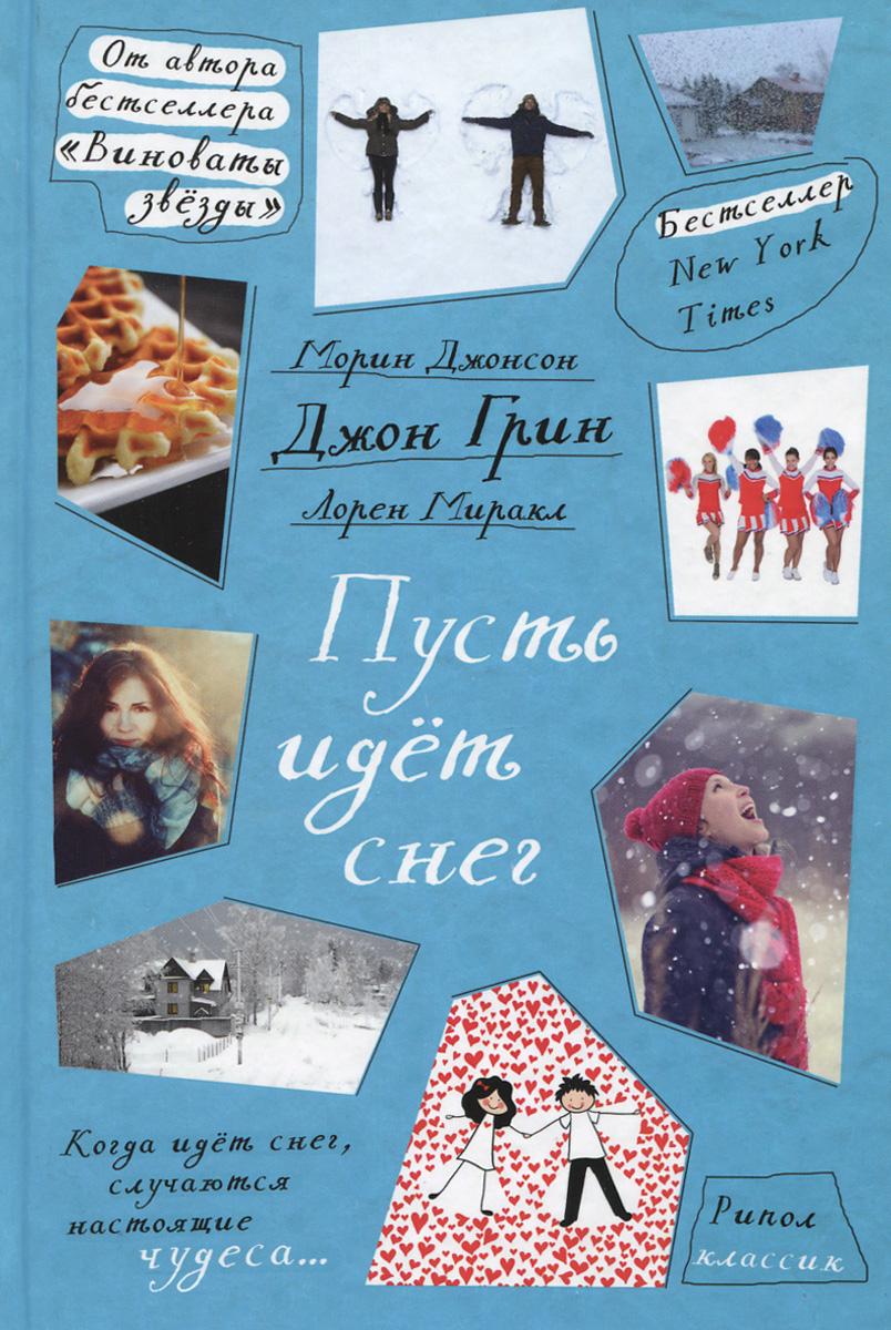 цена на Морин Джонсон, Джон Грин, Лорен Миракл Пусть идет снег