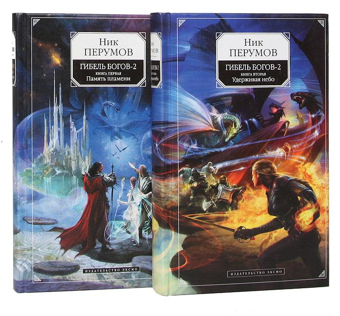 Перумов Ник Гибель Богов - 2 (комплект из 2 книг)