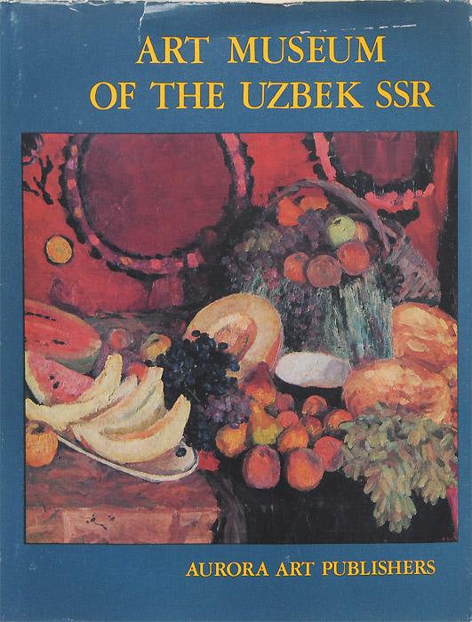 Государственный музей искусств Узбекской ССР. Живопись.Art Museum of the Uzbek SSR. Painting oil painting floral wall art tapestry