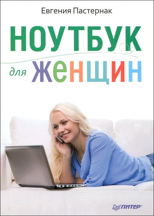 Евгения Пастернак Ноутбук для женщин