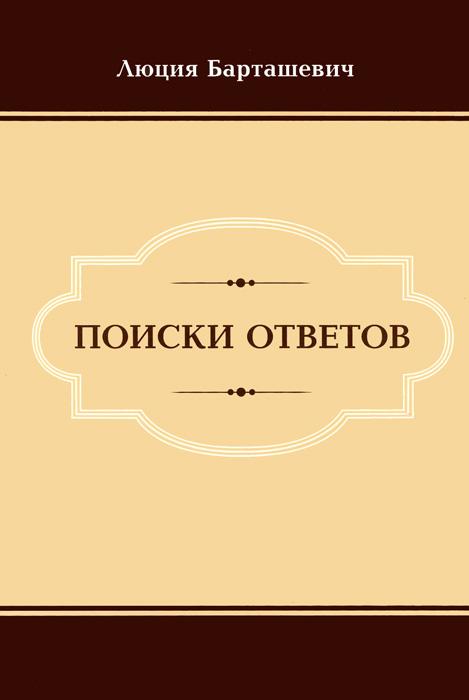 Люция Барташевич Поиски ответов