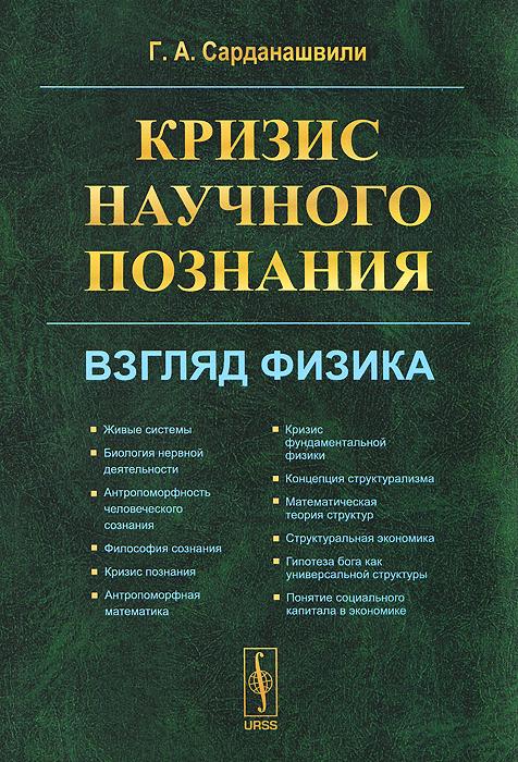 Г. А. Сарданашвили Кризис научного познания. Взгляд физика