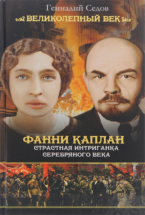 Геннадий Седов Фанни Каплан. Страстная интриганка серебряного века