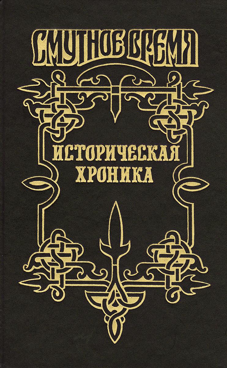 Р. Скрынников Историческая хроника