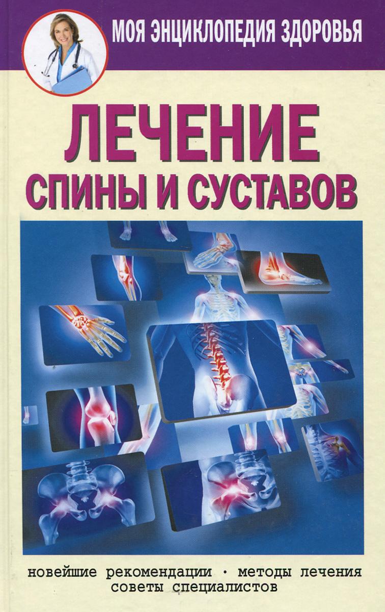 Е. Ю. Смирнова Лечение спины и суставов. Новейшие рекомендации. Методы лечения. Советы специалистов