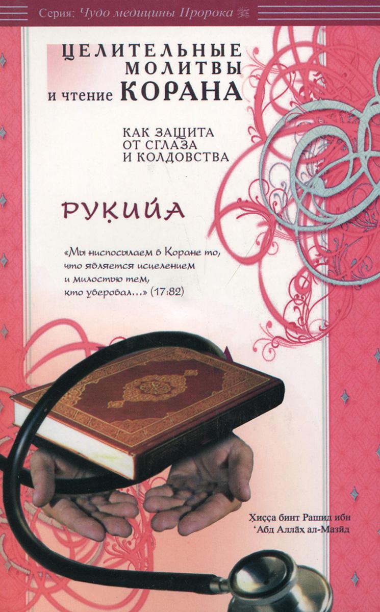 Книга Рукийа. Целительные молитвы и чтение Корана как защита от сглаза и колдовства | Хисса бинт Рашид ибн 'Абд Аллах ал-Мазид. Хисса бинт Рашид ибн 'Абд Аллах ал-Мазид