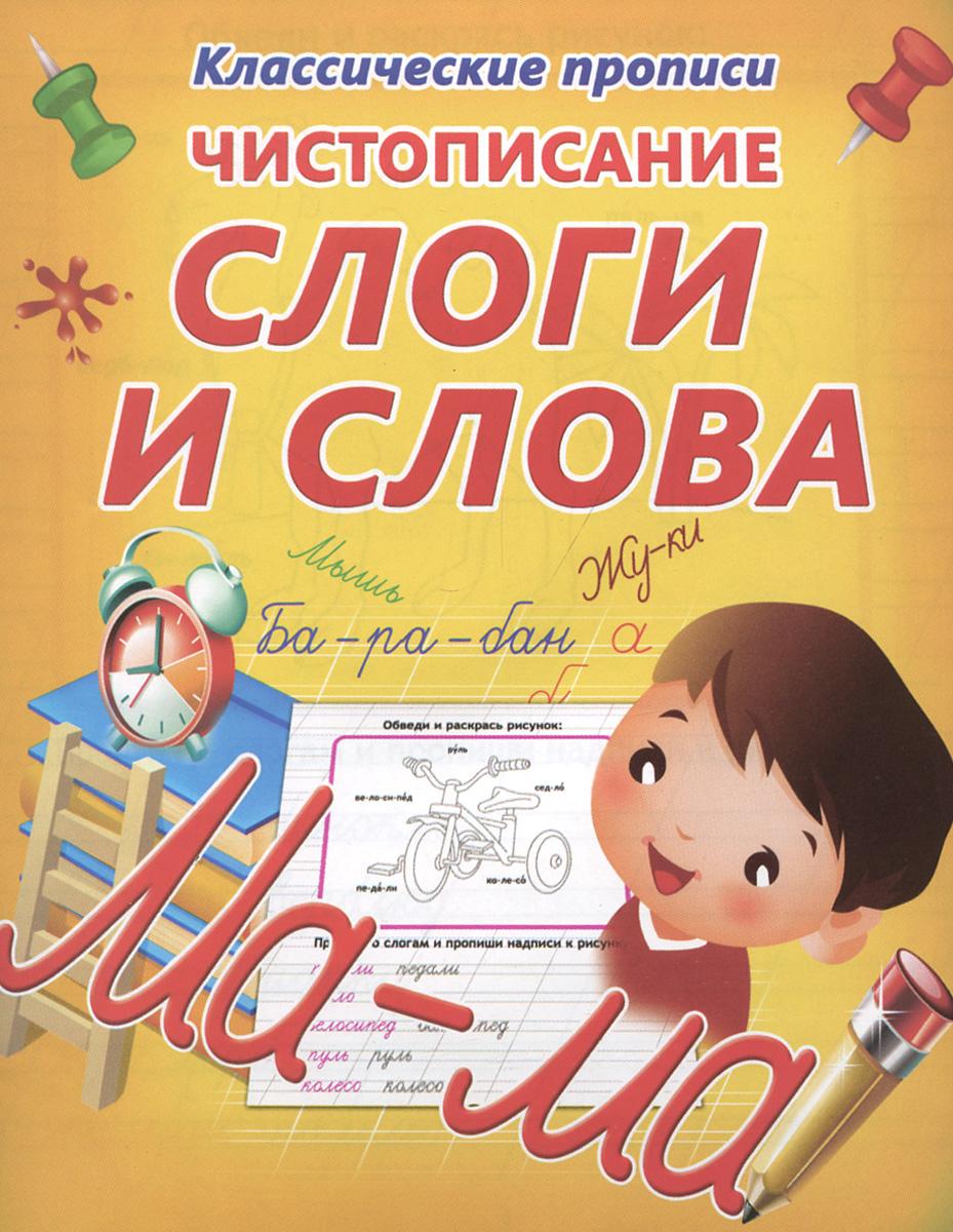 купить Чистописание. Слоги и слова по цене 31 рублей