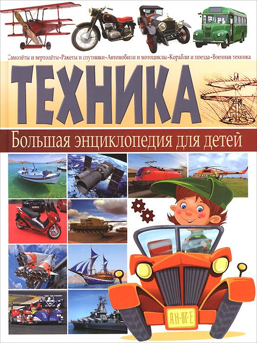 Ю. М. Школьник Техника. Большая энциклопедия для детей