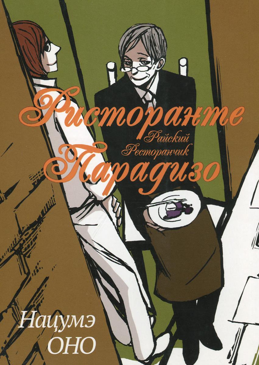Ристоранте Парадизо. Райский ресторанчик Николетта отправляется в Рим, чтобы...