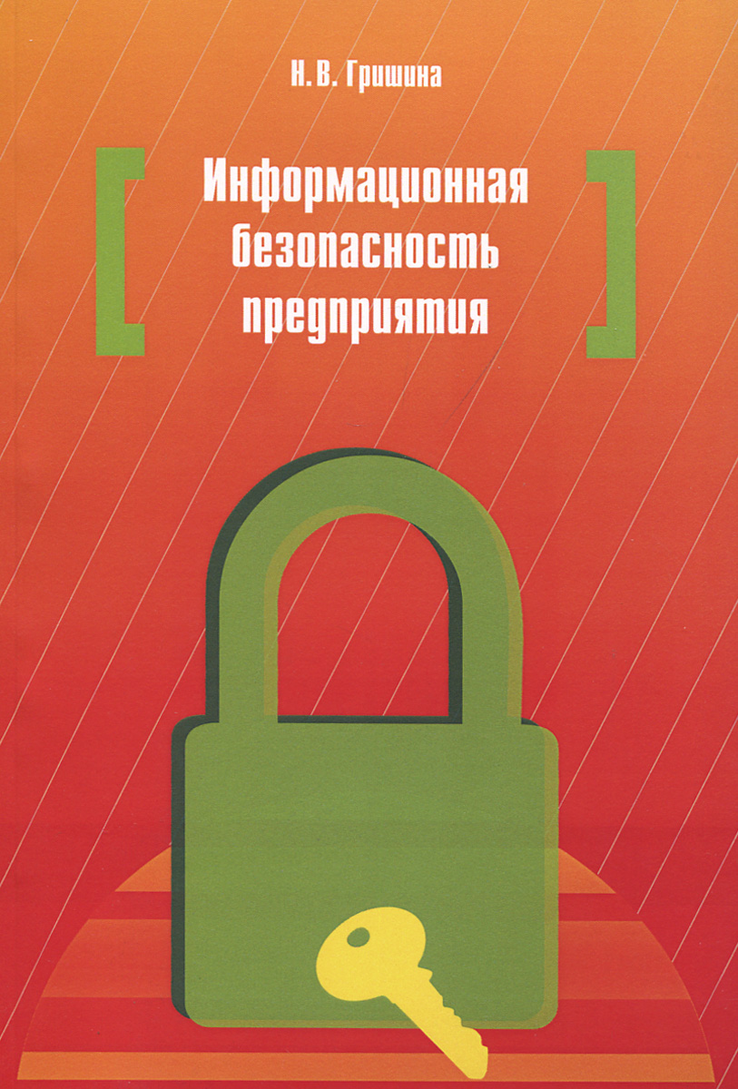 Н. В. Гришина Информационная безопасность предприятия. Учебное пособие
