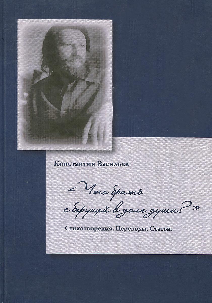 Константин Васильев Что брать с берущей в долг души?