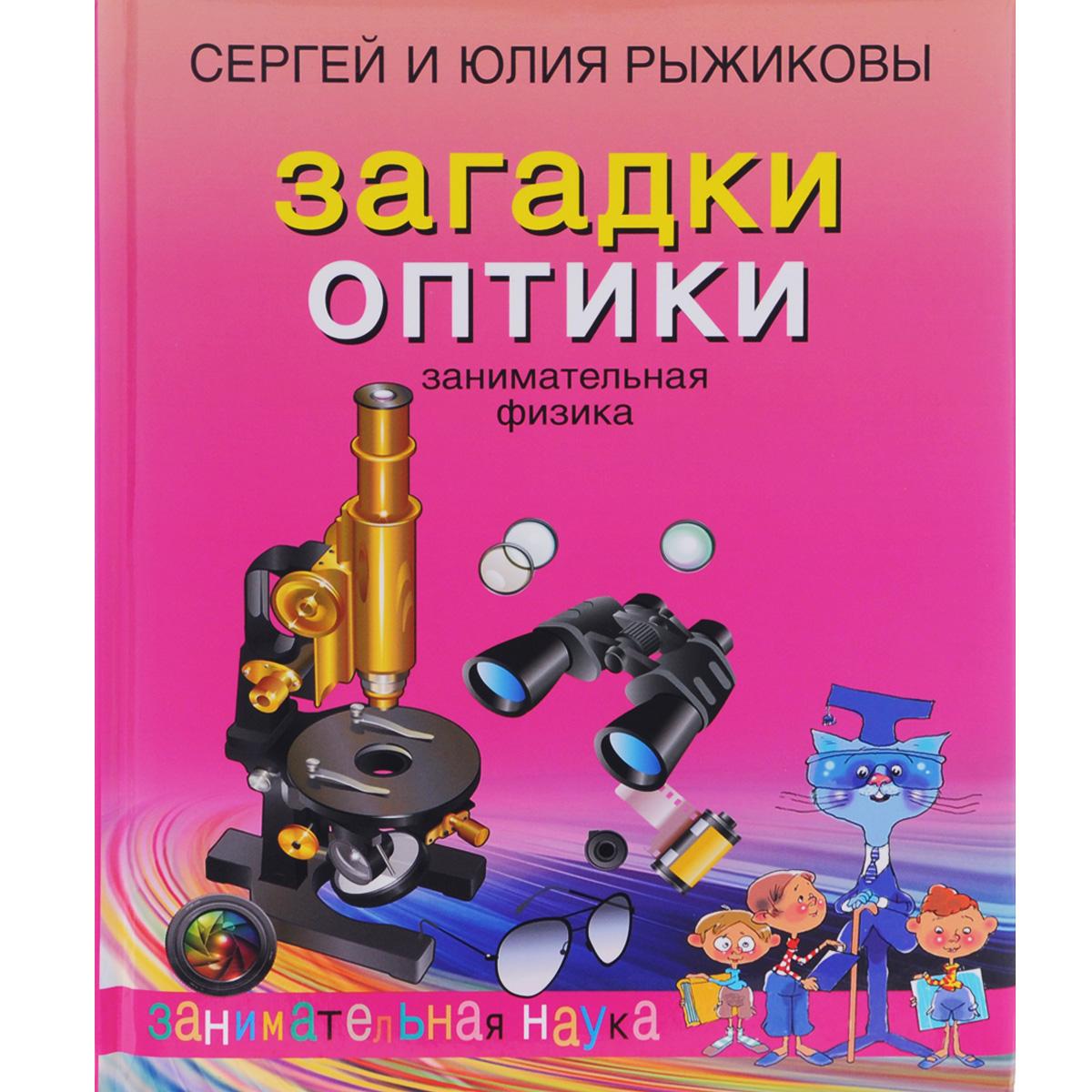 Сергей и Юлия Рыжиковы Загадки оптики. Занимательная физика