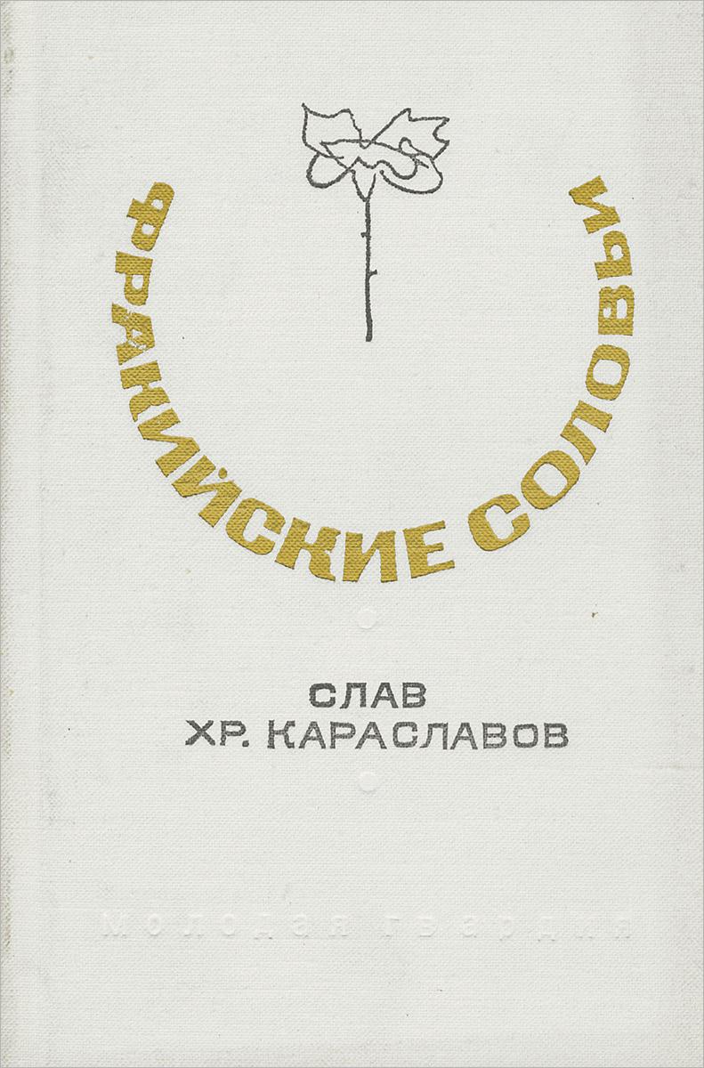 Слав Хр. Караславов Фракийские соловьи