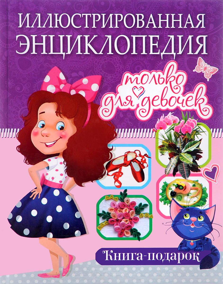 Т. Беленькая Иллюстрированная энциклопедия только для девочек