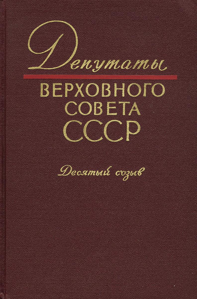 Депутаты Верховного Совета СССР. Десятый созыв. Доставка по России