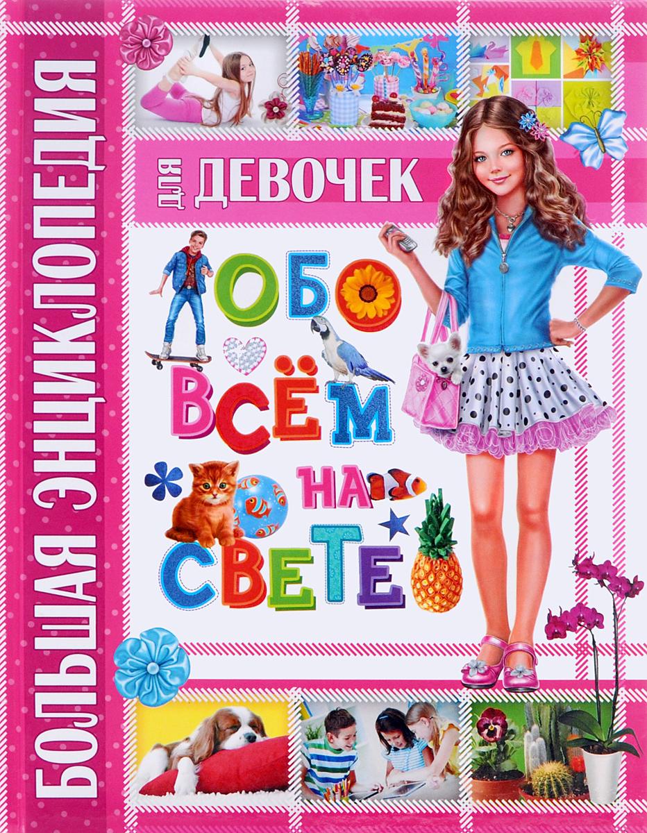 Т. Беленькая Большая энциклопедия для девочек обо всем на свете