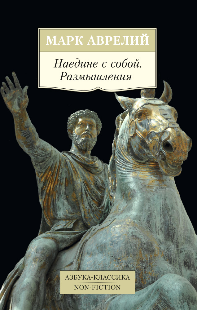 Марк Аврелий Наедине с собой. Размышления марк аврелий наедине с собой размышления