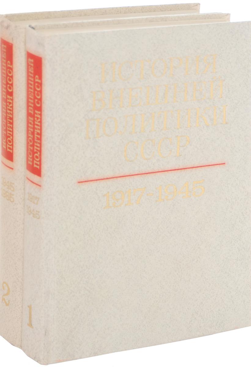 История внешней политики СССР. 1917-1985 (комплект из 2 книг) ристе у история внешней политики норвегии