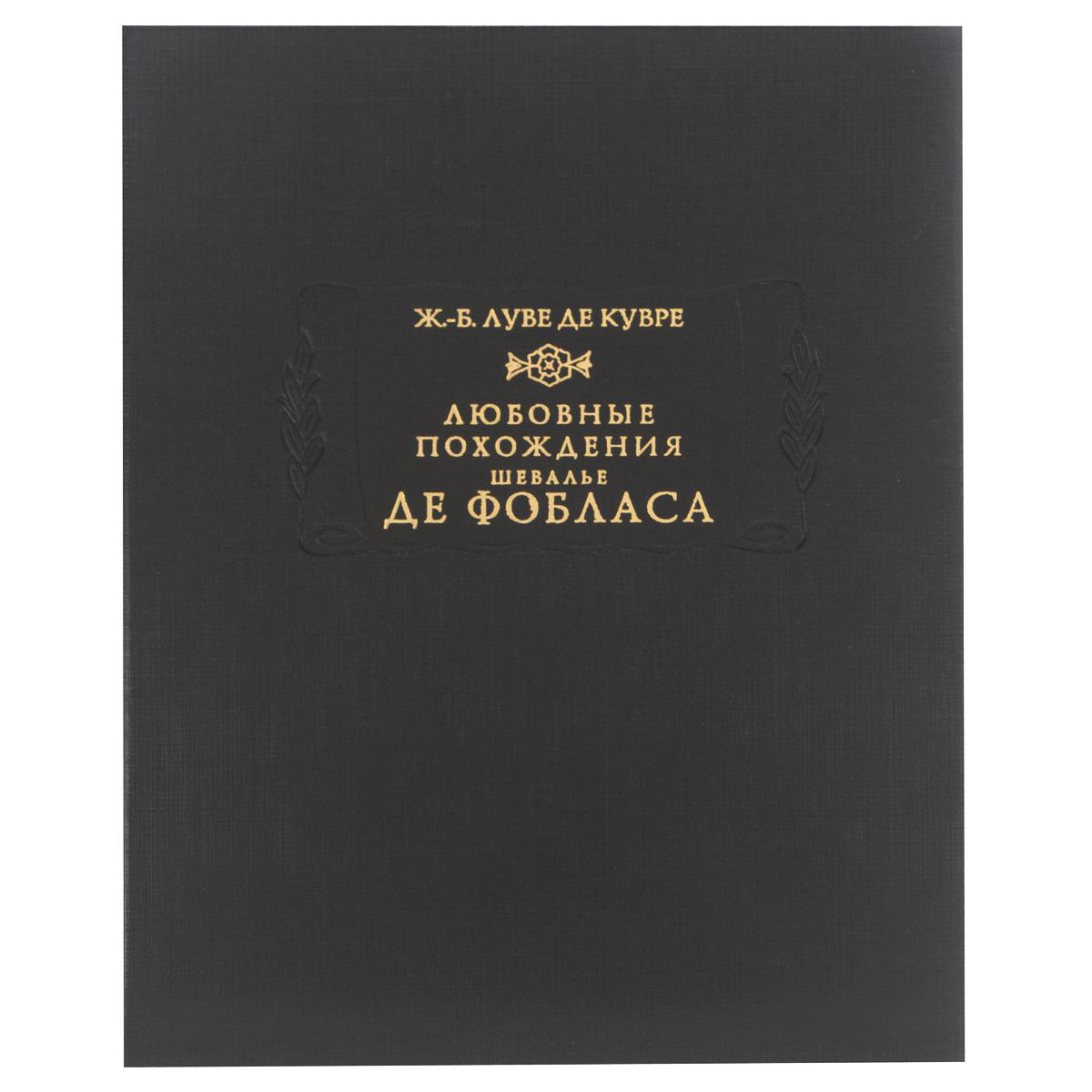 Ж.-Б. Луве де Кувре Любовные похождения шевалье де Фобласа printio субретка