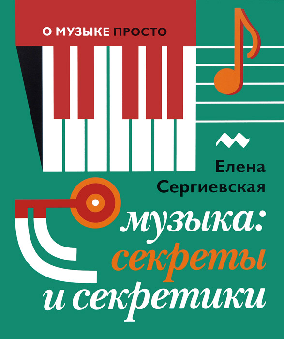 Елена Сергиевская Музыка. Секреты и секретики