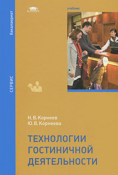 Н. В. Корнеев, Ю. В. Корнеева Технологии гостиничной деятельности. Учебник