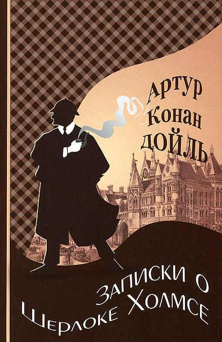 Артур Конан Дойль Записки о Шерлоке Холмсе