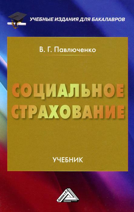 В. Г. Павлюченко Социальное страхование. Учебник