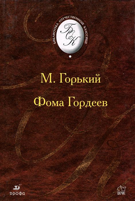 М. Горький Фома Гордеев