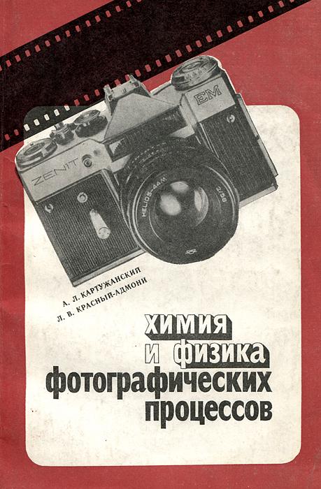 А. Л. Картужанский, Л. В. Красный-Адмони Химия и физика фотографических процессов а е гольдштейн физические основы получения информации учебник
