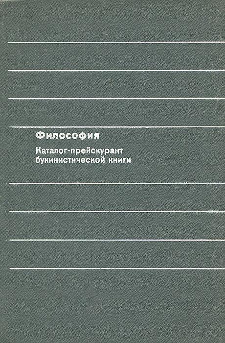 Философия. Каталог-прейскурант букинистической книги