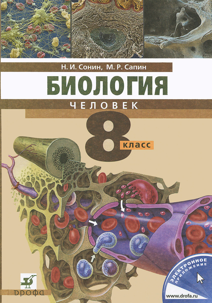 Н. И. Сонин, М. Р. Сапин Биология. Человек. 8 класс. Учебник