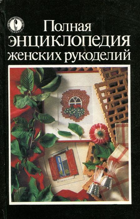 Полная энциклопедия женских рукоделий данкевич е в полная энциклопедия рукоделий для супердевочек