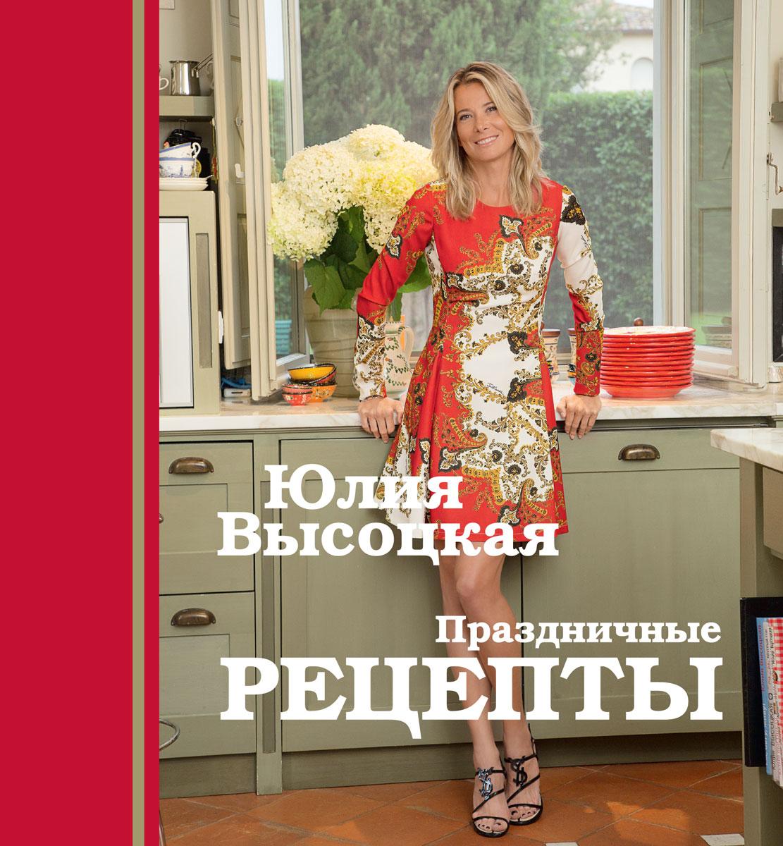 Юлия Высоцкая Праздничные рецепты