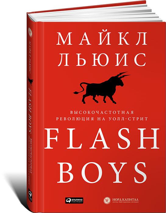 Майкл Льюис. Flash Boys. Высокочастотная революция на Уолл-стрит
