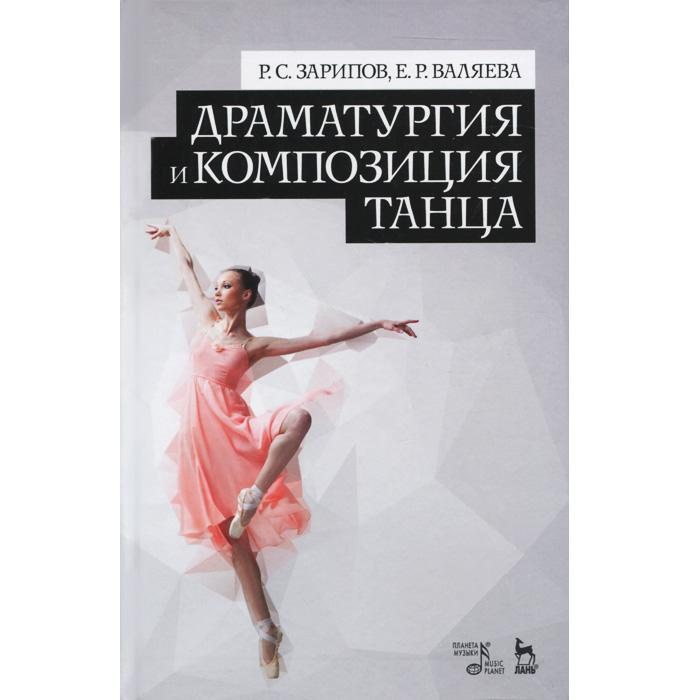 Р. С. Зарипов, Е. Р. Валяева Драматургия и композиция танца. Учебно-справочное пособие