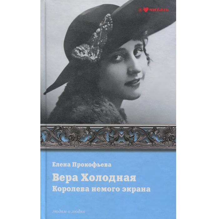 Елена Прокофьева Вера Холодная. Королева немого экрана
