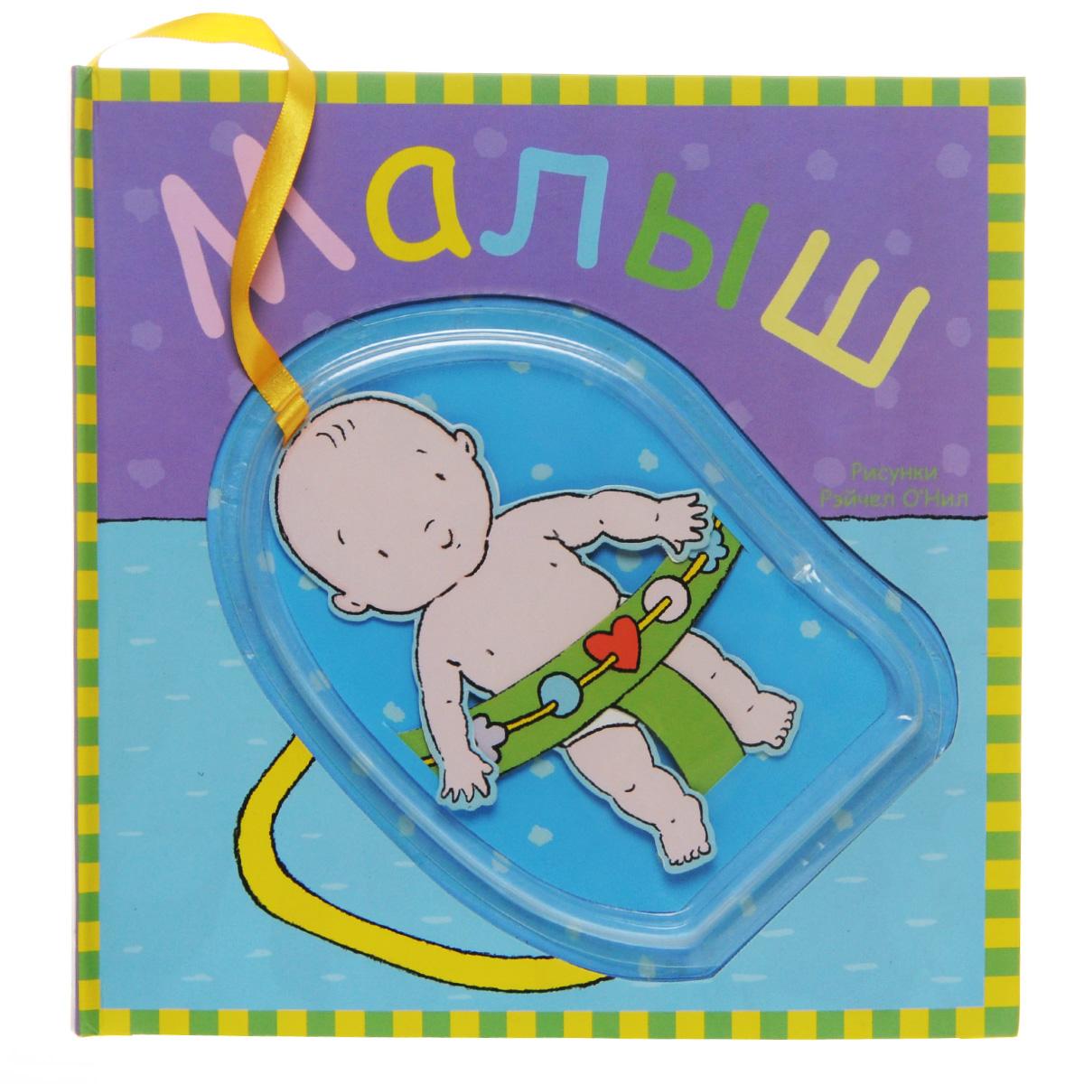 Малыш. Книжка-игрушка