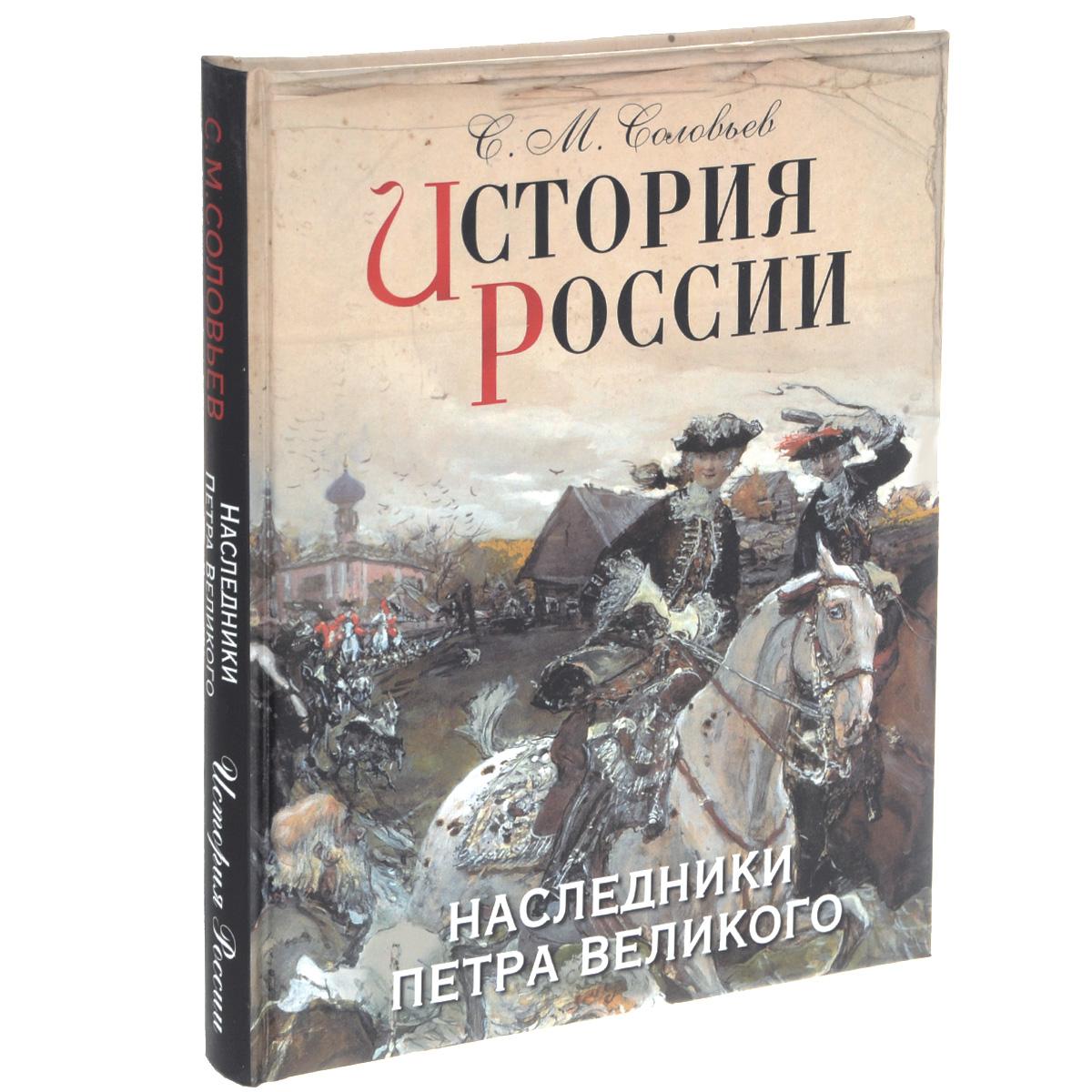 С. М. Соловьев История России. Наследники Петра Великого