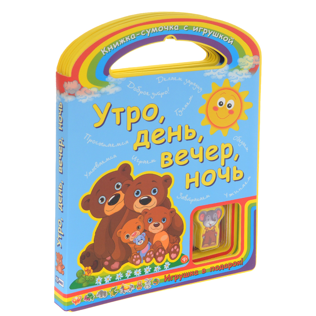С. А. Гордиенко Утро, день, вечер, ночь. Книжка-игрушка