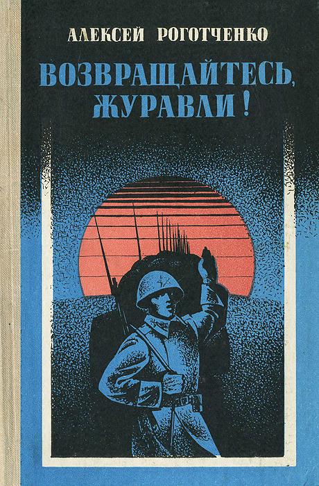 Алексей Роготченко Возвращайтесь, журавли!