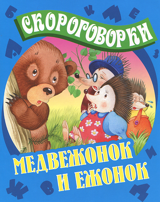 Сергей Кузьмин Медвежонок и Ежонок