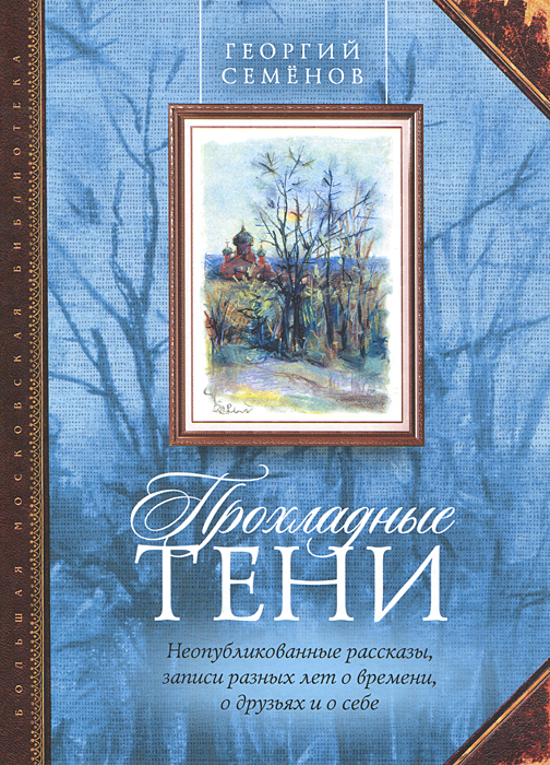 Георгий Семенов Прохладные тени