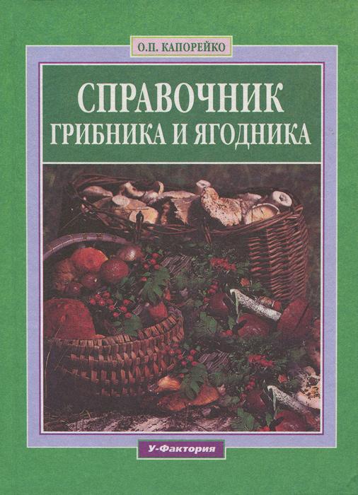 О. П. Капорейко Справочник грибника и ягодника