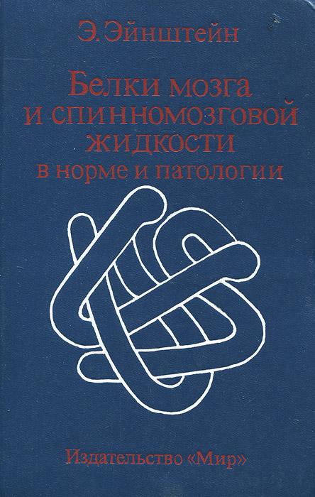Э. Эйнштейн Белки мозга и спинномозговой жидкости в норме и патологии