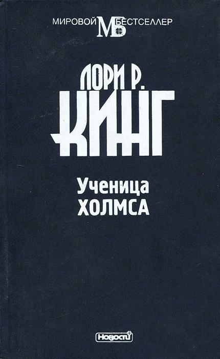 Лори Р. Кинг Ученица Холмса